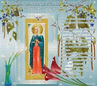 Поздравление с именинами ирины в стихах 1151