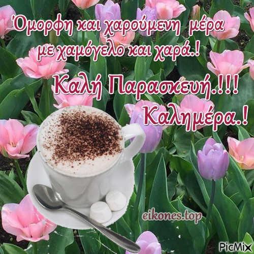 καλημέρα-Καλή Παρασκευή