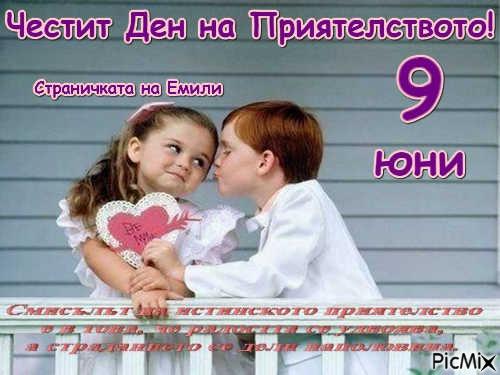 ден на приятелството