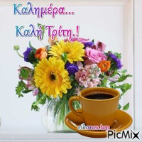 καλημέρα-Καλή Τρίτη