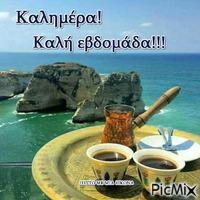 Καλημέρα!  Καλή εβδομάδα!!!