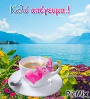 Καλό απόγευμα.!