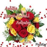 Ανδρέα - Ανδριάνα-Χρόνια Πολλά