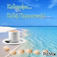Καλημέρα- Καλή Παρασκευή.!