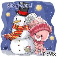 Χριστουγεννιάτικη καληνύχτα