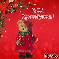 Καλά Χριστούγεννα.!