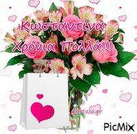 Κωσταντίνα Χρόνια πολλά!!!