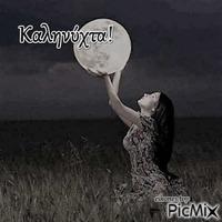 Καληνύχτα!