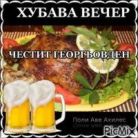 ХУБАВА ВЕЧЕР