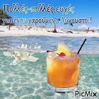 Ευχές για τον Αύγουστο