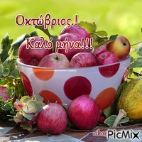 Οκτώβριος-Καλό Μήνα.!