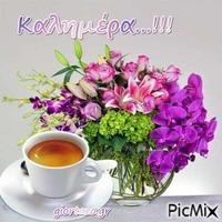 Καλημέρα...