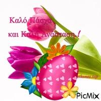 Καλό Πάσχα και Καλή Ανάσταση.!
