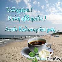 Καλημέρα-Καλή Εβδομάδα