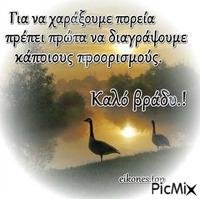 καλο βραδυ