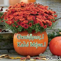 Οκτώβριος    Καλό Μήνα.!