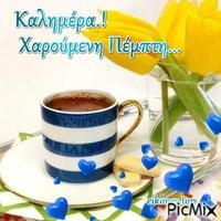 καλημέρα-Καλή Πέμπτη