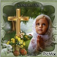 🐰  ΚΑΛΟ ΠΑΣΧΑ 🐇