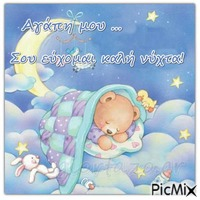 Σου εύχομαι καλή νύχτα!