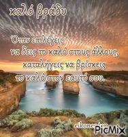 καλό βράδυ