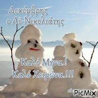 Δεκέμβριος-Καλό Μήνα.!