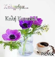 Καλημέρα-Καλή Κυριακή.!