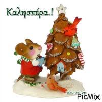 Χριστουγεννιάτικη καλησπέρα