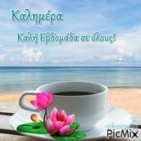 Καλημέρα- Καλή Εβδομάδα!