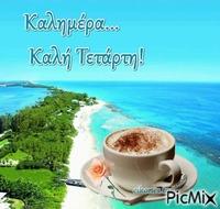 Καλημέρα-Καλή Τετάρτη