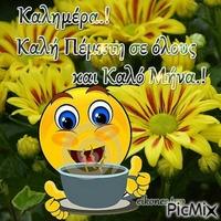 Καλημέρα-Καλή Πέμπτη-Καλό Μήνα.!