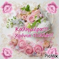 καλημέρα-Χρόνια πολλά!!!