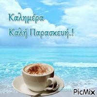 Καλημέρα-Καλή Παρασκευή.!