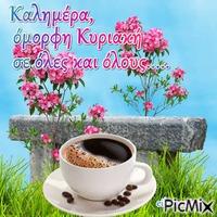καλημέρα-Καλή Κυριακή