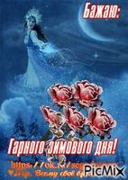 GIF листівка Бажаю гарного зимового дня!