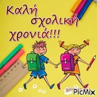 Καλή σχολική χρονιά!