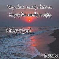 σοφά λόγια -καληνύχτα