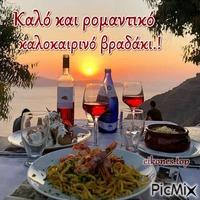 Καλό βράδυ.!