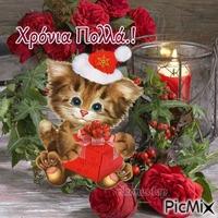Χριστούγεννα-Χρόνια Πολλά.!