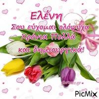 Ελένη Χρόνια πολλά!!!