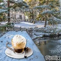 Φεβρουάριος- Καλό Μήνα.!