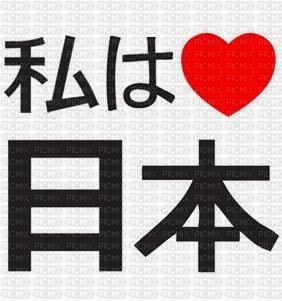 I love Japon