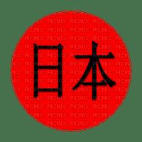 Caligraphie japonaise,.