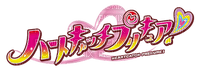 Heartcatch Precure! Logo