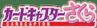 ♥Sakura Logo♥