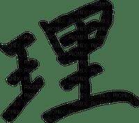Symbole caligraphique japonais